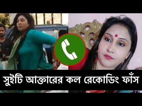 সমালোচিত সুইটি আক্তারের Call Record ফাঁশ #Sweeti Akter