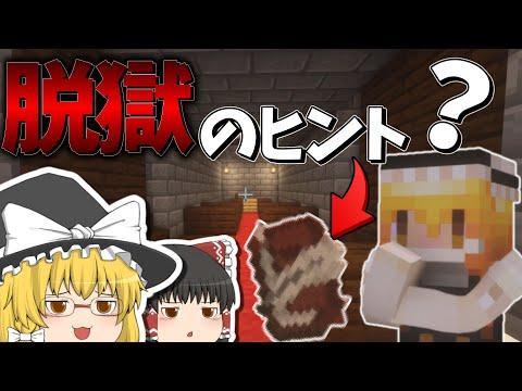 【マイクラ脱獄】魔理沙たちが刑務所からの脱獄を目指す!!3日目【マインクラフト/Minecraft】【ゆっくり実況】