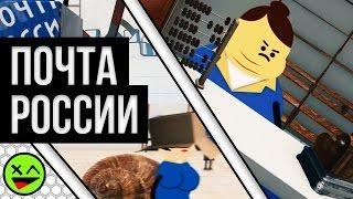 ACONTRARI - ПОЧТА РОССИИ