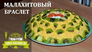 Салат Малахитовый браслет - красивый праздничный салат