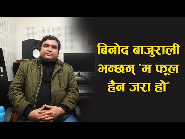 बिनोद बाजुरालीसँगको अन्तर्वार्ता l Nepali Public TV