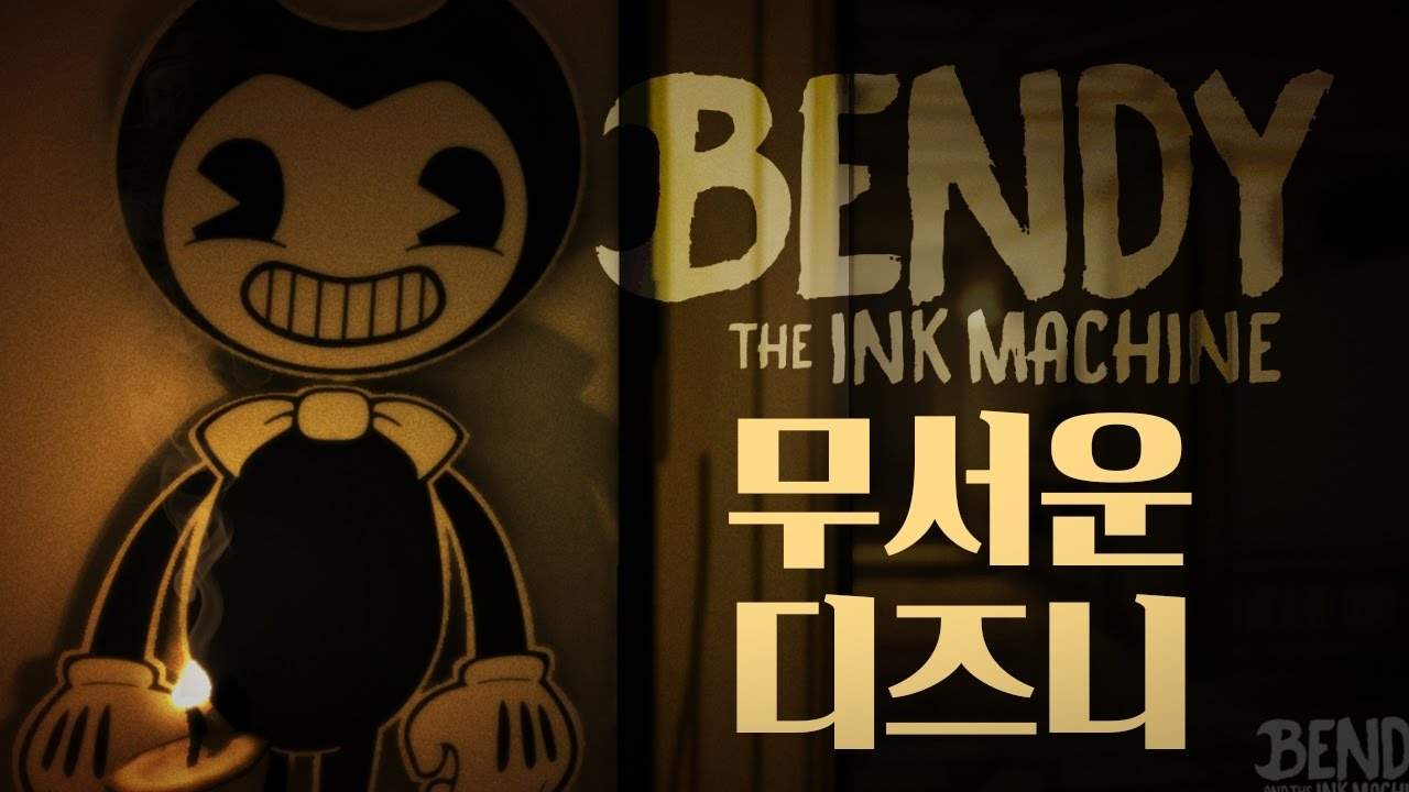 My Story Minis And Ink Machine Bendy