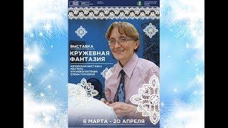 Моя выставка открылась в Усадьбе Ивановское. /кружевные уроки  #кружевныеуроки #кружево