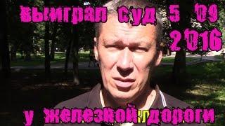 НОВОСТИ бреста 05_09_2016(брестский областной суд признал дисциплинарное взыскание в отношении Александра Клочкова незаконным,..., 2016-09-05T10:07:16.000Z)