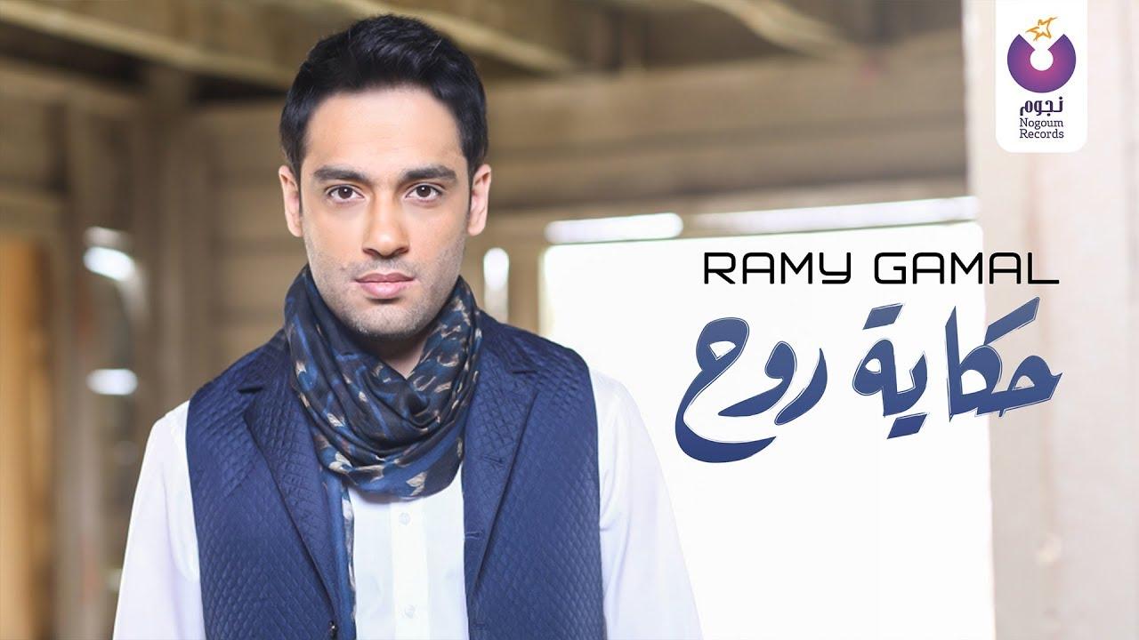 رامي جمال حكاية روح Ramy 14