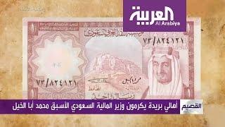 بريدة تكرم وزير المالية السعودي الأسبق محمد أبا الخيل