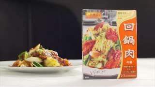 李錦記(リキンキ)回鍋肉の素ひとつだけで、家でも簡単に本格の中華料理...