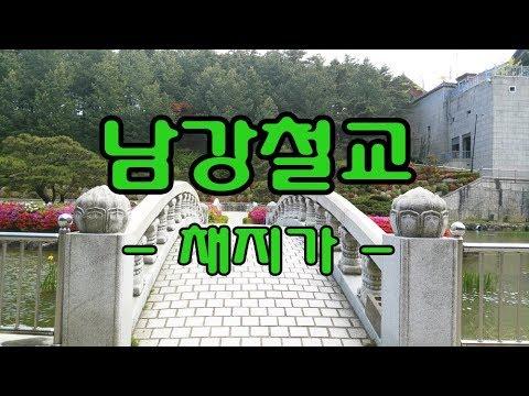 대순진리회 - 채지가 (남강철교)