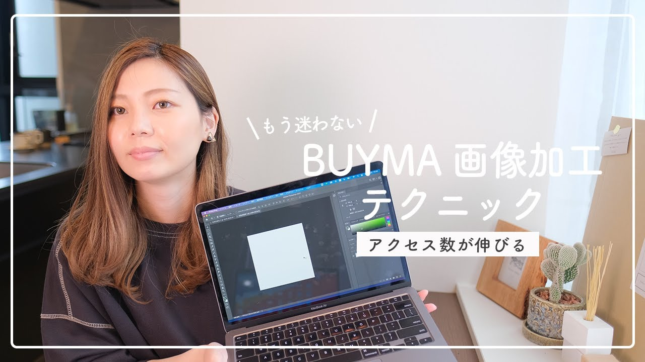 【BUYMA】画像加工で意識するべき3つのポイントとは?