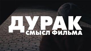 Смысл фильма Юрия Быкова «Дурак»