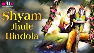 श्याम झूले हिंडोला Full Song   Radha Krishna Song   Shri Krishna Bhajan 2018