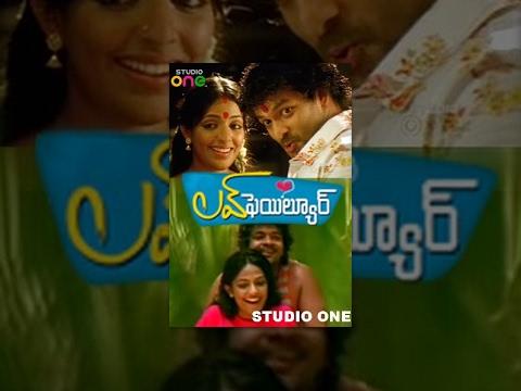 Valentine's Day Special Full Movie  Love Failure Telugu Full Movie HD   Jayasurya  Mythili