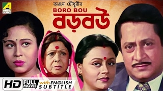 Baro Bou | বড় বউ | Bengali Full Movie - HD | English Subtitle | Ranjit Mallick