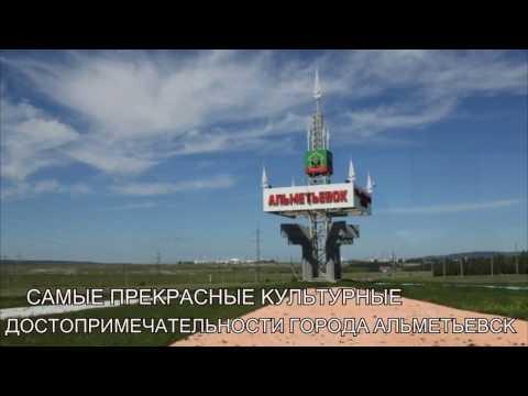 сайт знакомств города альметьевск
