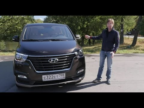 Hyundai H1|Starex 2018 новый снаружи, но не внутри