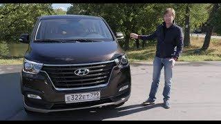 Hyundai H1 | Starex 2018 новый снаружи, старый внутри
