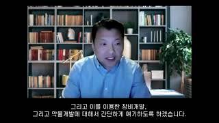 [글로벌 Class 세미나 4회 사전 인터뷰 영상] 최…