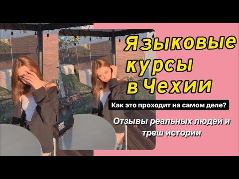 ЯЗЫКОВЫЕ КУРСЫ В ЧЕХИИ! Отзывы реальных людей.