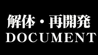 『LinQ 解体・再開発プロジェクト』 その内容が明らかに!メンバーの反...