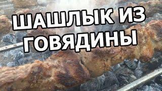 Шашлык из говядины. Маринад для говядины от Ивана!