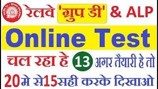 Railway group D online test in hindi //Railway CBT Exam practice// Online Test Part: 13