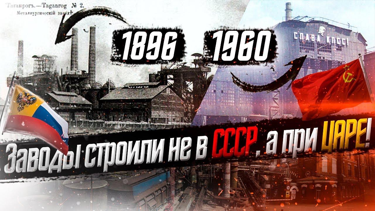 В Таганроге заводы СТРОИЛИ ПРИ ЦАРЕ | Промышленность Царской России