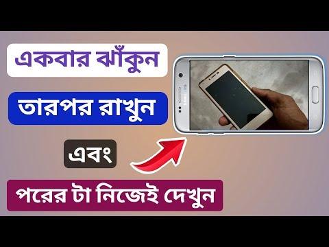 একবার ঝাকুন তারপর রাখুন এবং নিজেই দেখুন আসল মজা || Lock Phone Without Tuch