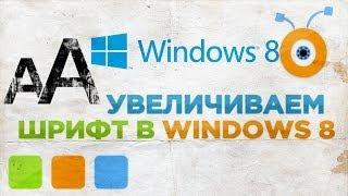 Как Увеличить Размер Шрифта в Windows 8