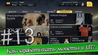 [FAQ] FIFA 15 #13 Как зарабатывать монеты в Ultimate Team