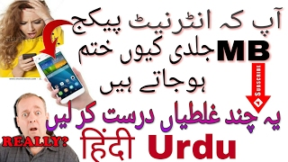 How to save mobile data in android 7 helpful tips urdu hindi full tutorial