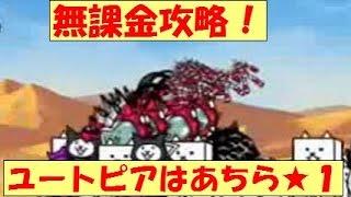 無課金攻略!!ユートピアはあちら!星1【シルクロード】にゃんこ大戦...