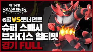 190623 SSBU Korea Tournament 【VS 토너먼트 | VS Tournament】