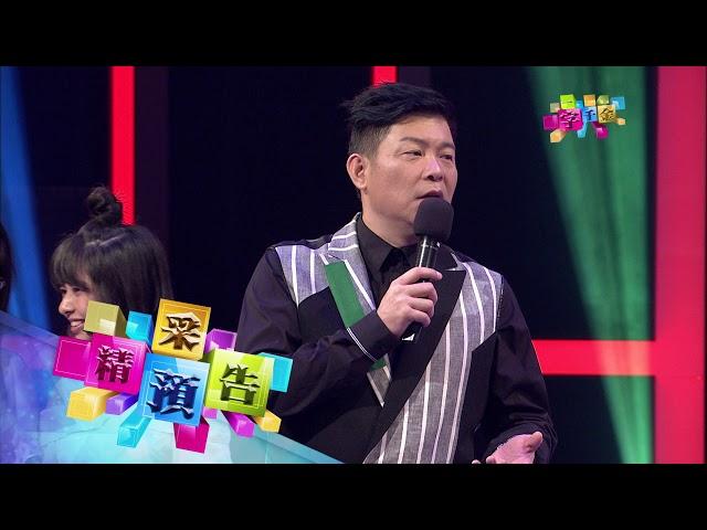 中文系學生 一字千金 第102集