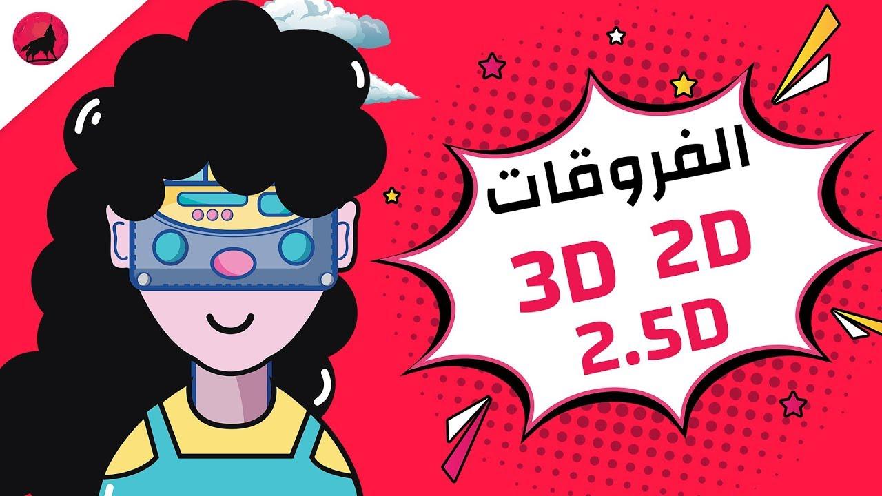 كيف تفرق بين العاب 2D و العاب 3D و العاب 2.5D ؟