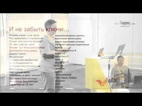 видео: Как правильно писать seo статьи для сайта по мнению Яндекса