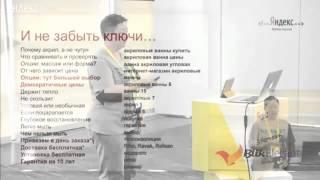 Как правильно писать seo статьи для сайта по мнению Яндекса