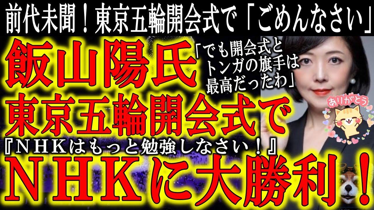 Download 【東京五輪開会式でNHKが怒られたぁ!『世界常識が無いのか!NHKしっかりしなさい!』】我らの飯山陽氏がNHKを一喝!全国放送でNHKが「ごめんなさい!」 でもNHK女子アナ「台湾です!」は感動した!