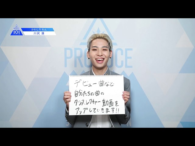 PRODUCE 101 JAPANㅣ福岡ㅣ【川尻 蓮(Kawashiri Ren)】ㅣ国民プロデューサーのみなさまへの公約