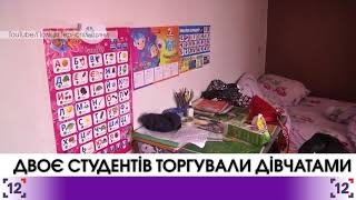 На Тернопільщині двоє студентів торгували дівчатами