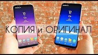 Samsung Galaxy S8+ в Китае и его Копия через дорогу в городе Шеньчжень полный треш