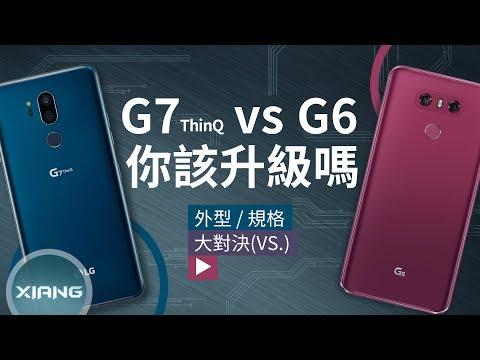 LG G7 ThinQ vs LG G6 - 你該升級嗎? | 大對決#42【小翔XIANG】