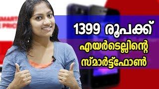ജിയോ ഫോണിന് വെല്ലുവിളിയുമായി 1399 രൂപക്ക് എയർടെല്ലിന്റെ സ്മാർട്ട്ഫോൺ | Airtel 4G Smartphone For 1399