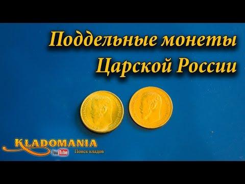 Поддельные монеты Царской России. Как отличить?