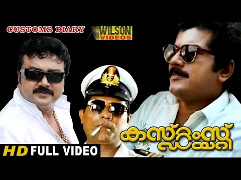 malayalam full movie customs diary jayaram mukesh jagathy sreekumar comedy movies malayalam film movie full movie feature films cinema kerala hd middle trending trailors teaser promo video   malayalam film movie full movie feature films cinema kerala hd middle trending trailors teaser promo video