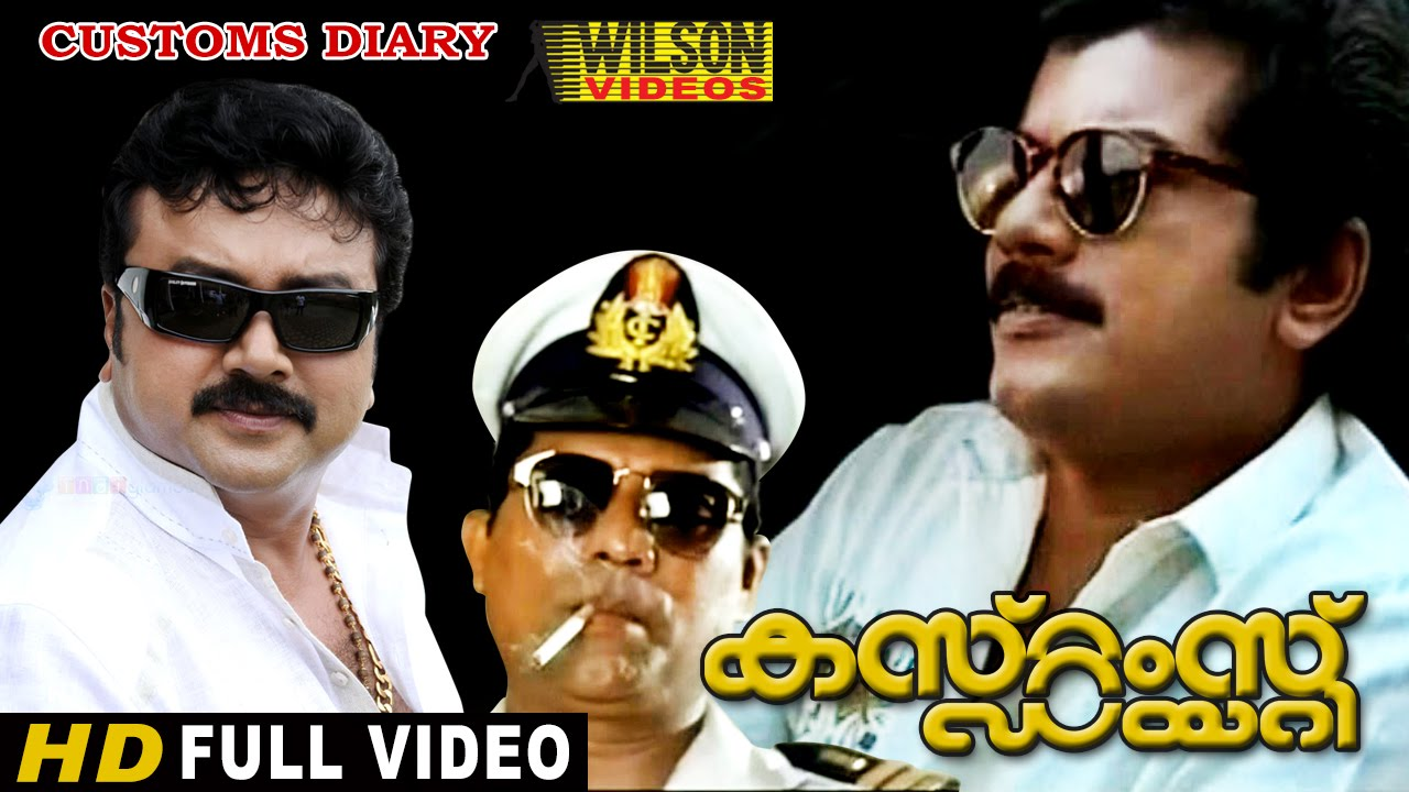 Download Malayalam Full Movie | Customs Diary | Jayaram,Mukesh,Jagathy Sreekumar Comedy Movies