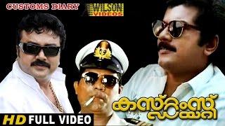 Malayalam Full Movie  Customs Diary  JayaramMukeshJagathy Sreekumar Comedy Movies