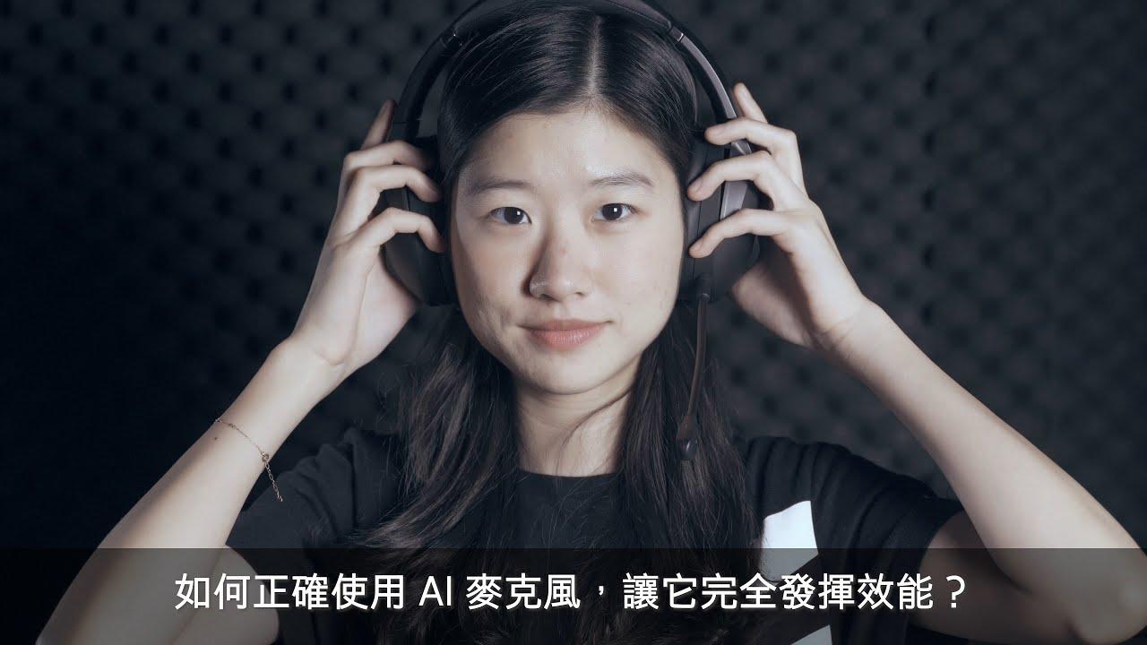 【AI 降噪麥克風】使用教學 - YouTube