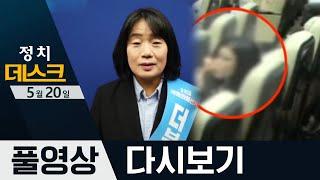 ▲윤미향 계좌로 '10차례 모금' ▲조민 봤다던 직원, 증언 오류? | 2020년 5월 20일 정치데스크