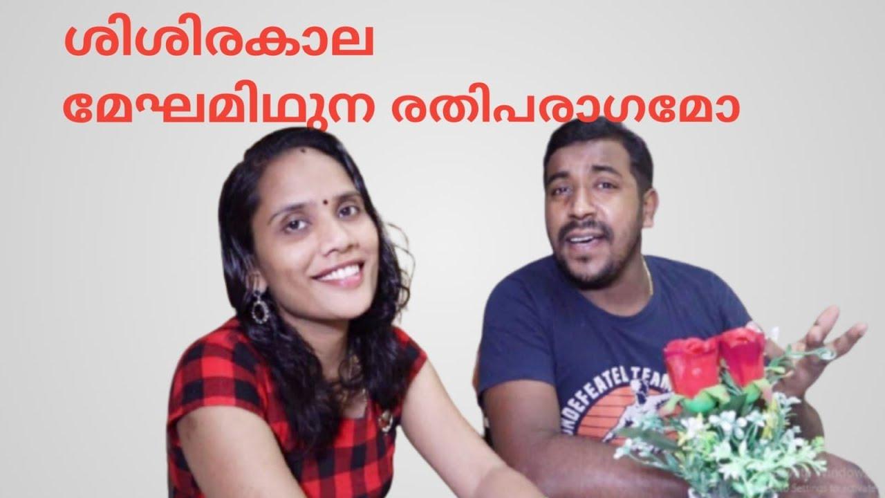 ശിശിരകാല മേഖമിഥുന.. 🎶🎧 💕|| Trending Song || Devaragam Movie ||Muimbai Malluz