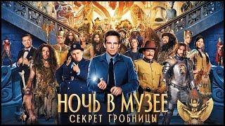 НОЧЬ В МУЗЕЕ: СЕКРЕТ ГРОБНИЦЫ (2014) 🎥 Мои Впечатления И Обзор Фильма!